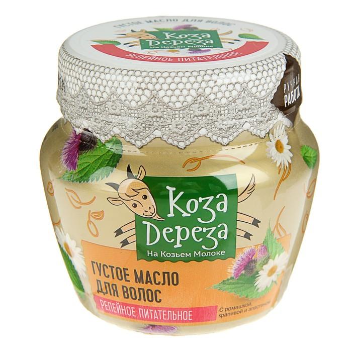Густое масло для волос «Коза дереза» репейное, питательное,  175 мл