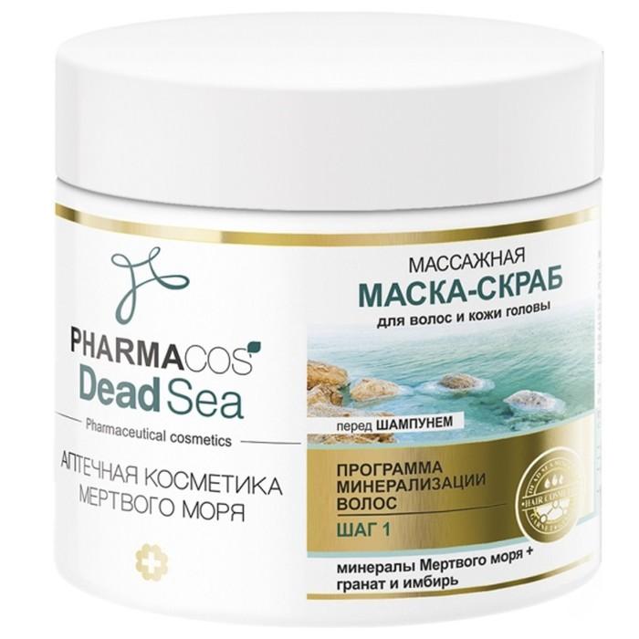 Маска-скраб для волос и кожи головы Витэкс Pharmacos «Программа минерализации волос. Шаг 1», массажная, 400 мл