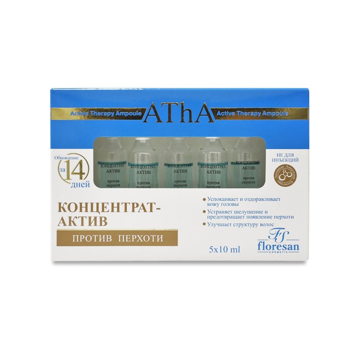 Концентрат-актив для волос против перхоти ATHA, 5х10 мл