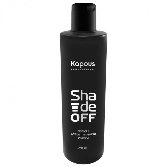 Лосьон для удаления краски с кожи Kapous Shade off, 250 мл