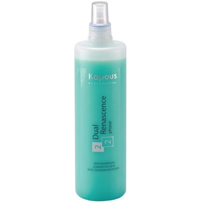 Увлажняющая сыворотка для восстановления волос Kapous Dual Renascence 2 phase, 500 мл