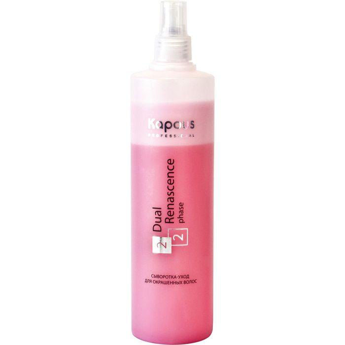 Сыворотка-уход для окрашенных волос Kapous Dual Renascence 2 phase, 500 мл