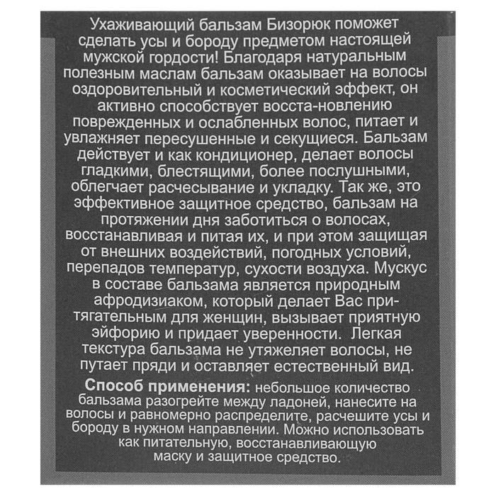 """Бальзам «Бизорюк» для усов и бороды """"Восстановление – уход – защита"""", 20 мл"""