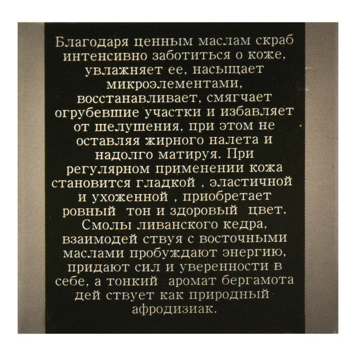 Мужской скраб «Бизорюк» для нормальной и проблемной кожи лица, 35 мл