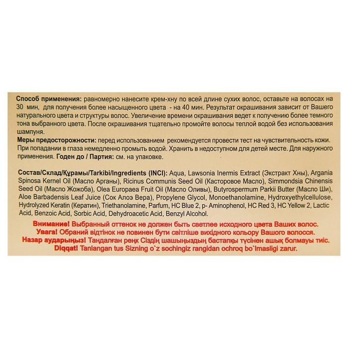 Крем-Хна Fitokoсметик индийская в готовом виде, темно русый, 50 мл