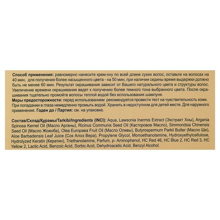Крем-Хна Fitokoсметик индийская в готовом виде, мокко, 50 мл