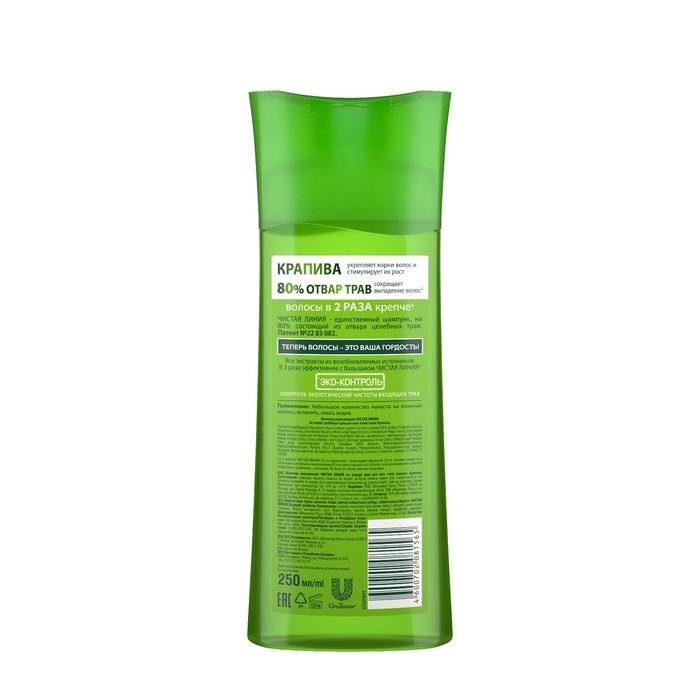 Шампунь для волос Чистая линия «Укрепляющий», с крапивой, 250 мл
