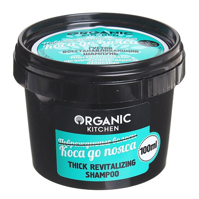 Шампунь для волос Organic Shop «Коса до пояса» восстанавливающий, густой, 100 мл