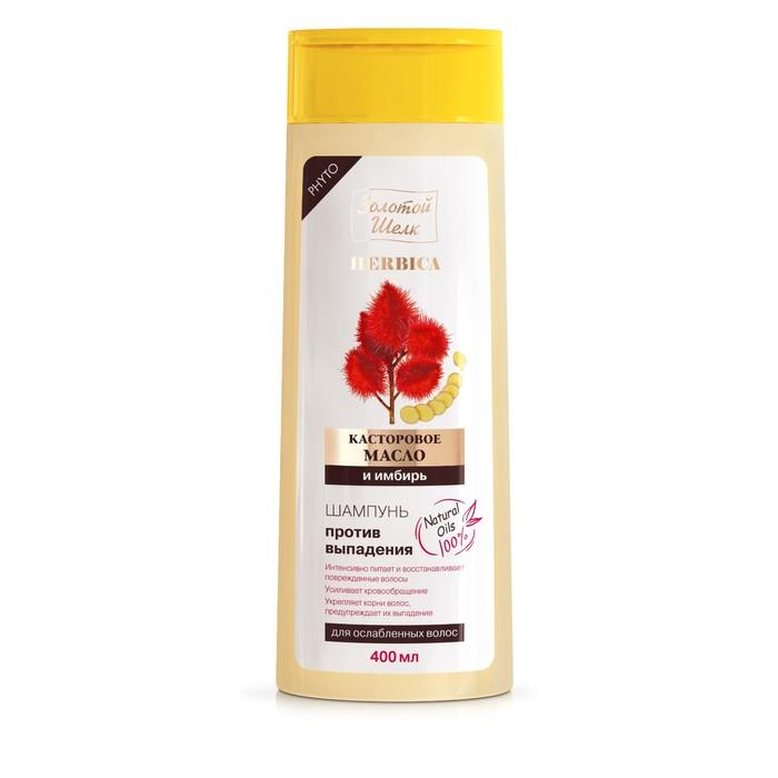 Шампунь Золотой Шёлк Herbica «Против выпадения», себорегулирующий, с касторовым маслом и имбирём, для жирных волос, 400 мл