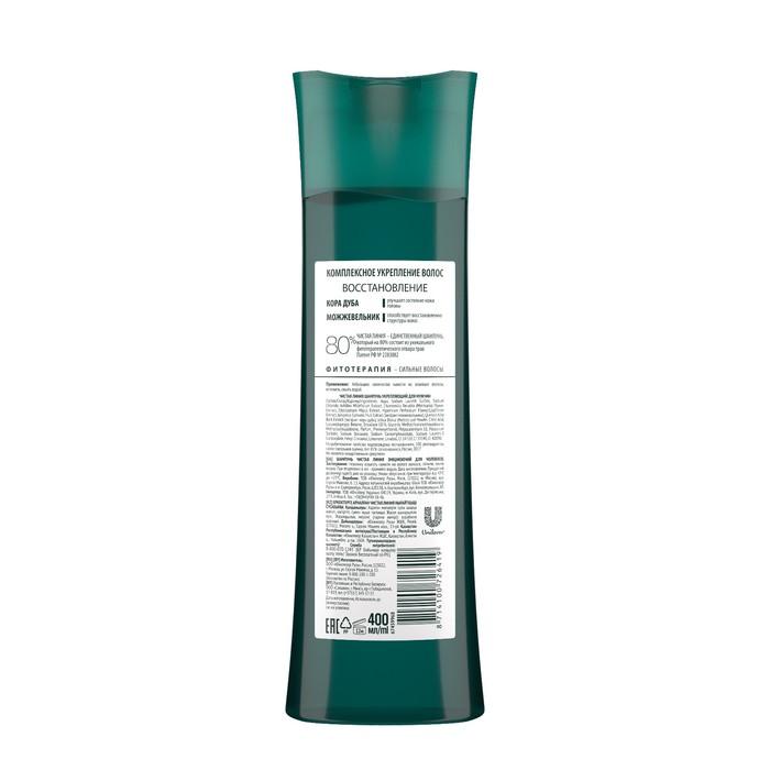 Шампунь для волос Чистая линия for men «Энергия и сила» укрепляющий, 400 мл