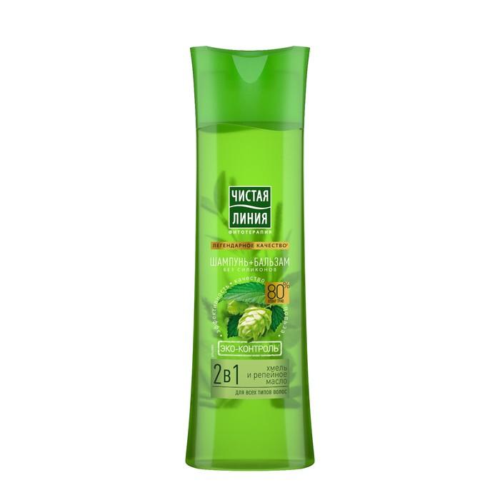 Шампунь и бальзам для волос Чистая линия 2 в 1 «Фитокератин», с хмелем и репейным маслом, 400 мл