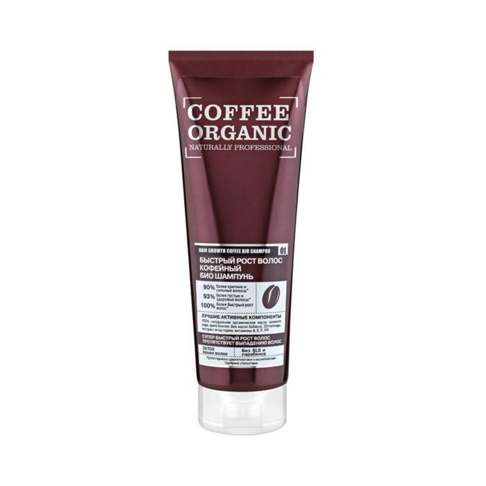 Био шампунь Organic Shop «Быстрый рост волос» кофейный, 250 мл