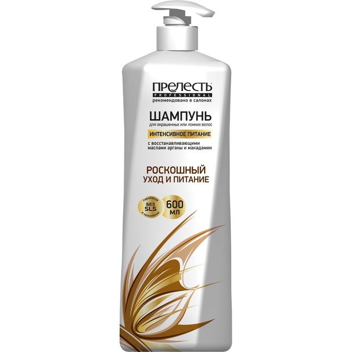 Шампунь для волос Прелесть Professional «Интенсивное питание», с аргановым маслом и макадамии, 600 мл