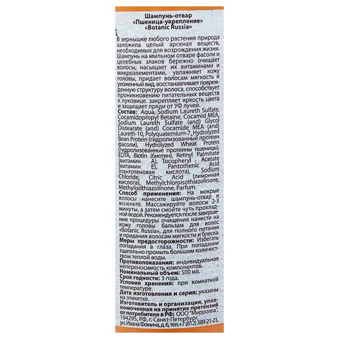 Шампунь-отвар Botanic Russia «Пшеница» для укрепления волос, 500мл