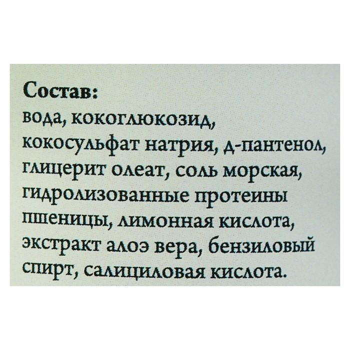 Шампунь СпивакЪ с экстрактом Алоэ Вера, 250 мл