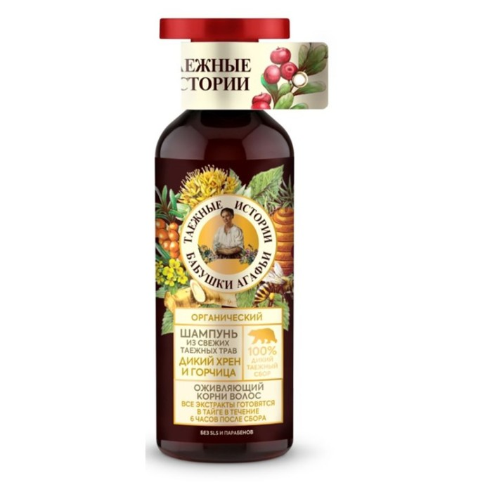Шампунь Рецепты Бабушки Агафьи «Дикий хрен и горчица» оживляющий корни волос, 500 мл