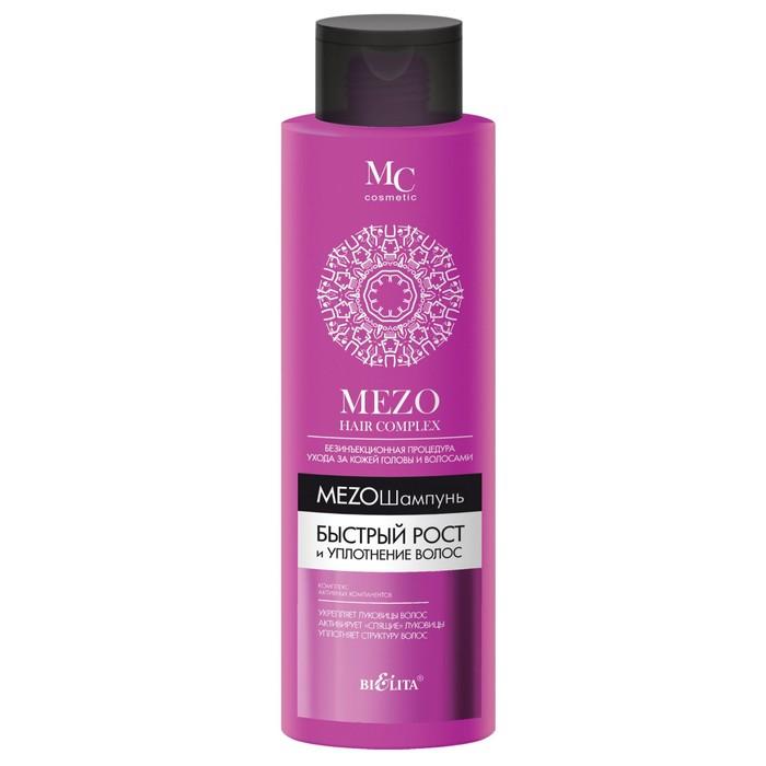 Шампунь Bielita MEZOhair «Быстрый рост и уплотнение волос», 520 мл