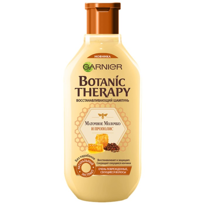 Шампунь Garnier Botanic Therapy «Прополис и маточное молочко», для повреждённых волос, 250 мл
