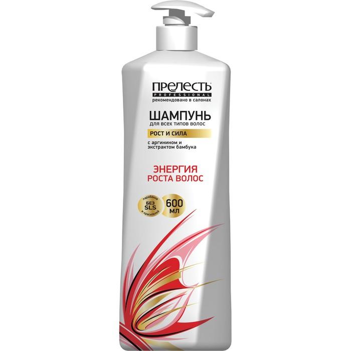Шампунь для волос Прелесть Professional «Рост и сила», с аргинином и экстрактом бамбука, 600 мл