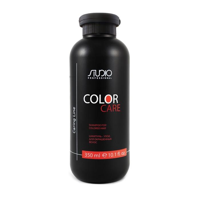 Шампунь-уход для окрашенных волос «Color Care» Studio Professional, 350 мл
