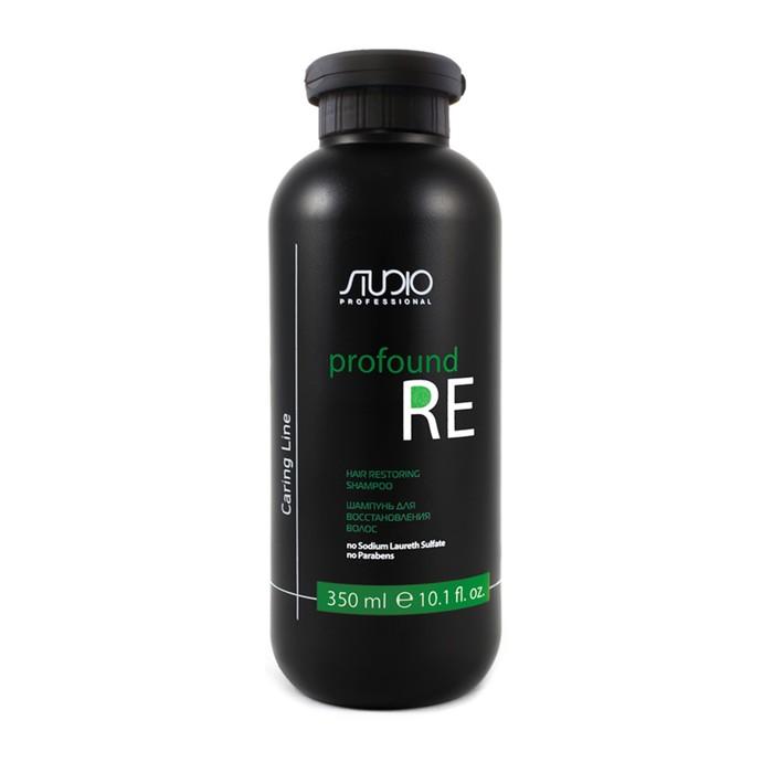 Шампунь для восстановления волос «Profound Re» Studio Professional, 350 мл