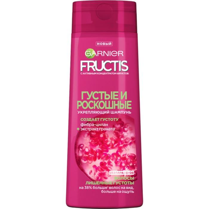 Шампунь для волос Fructis «Густые и Роскошные» 400 мл