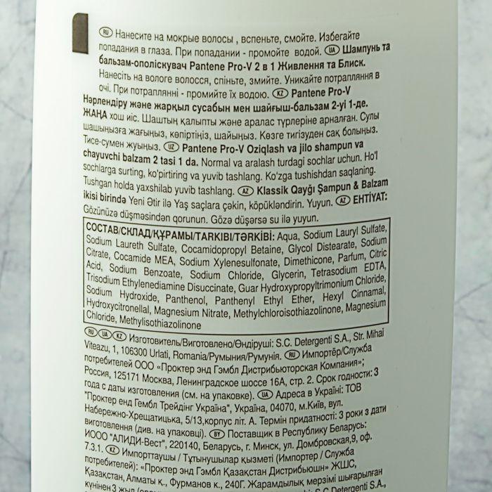 """Шампунь Pantene 2 в 1 """"Питание и Блеск"""", 400 мл"""