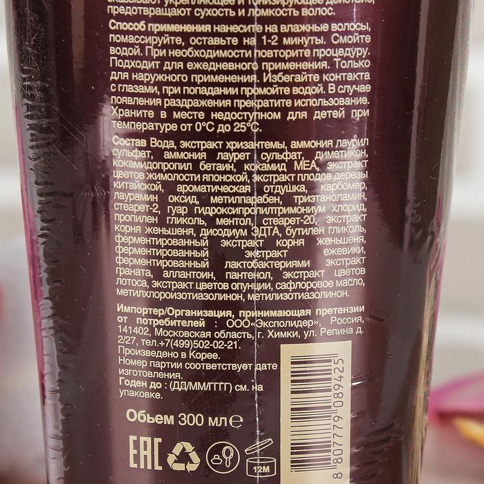 """Шампунь для волос Daeng Gi Meo Ri Premium """"Укрепление и восстановление"""", 300 мл"""
