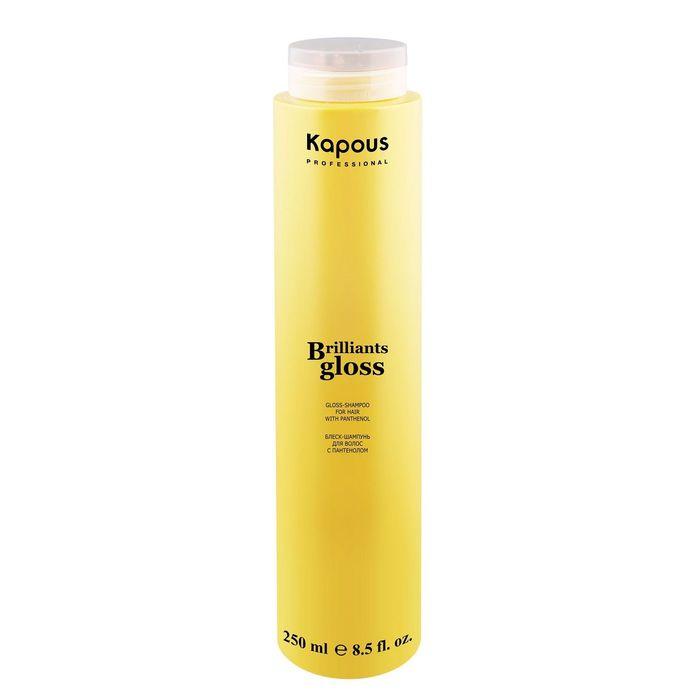 Блеск-шампунь для волос Kapous Brilliant gloss, 250 мл