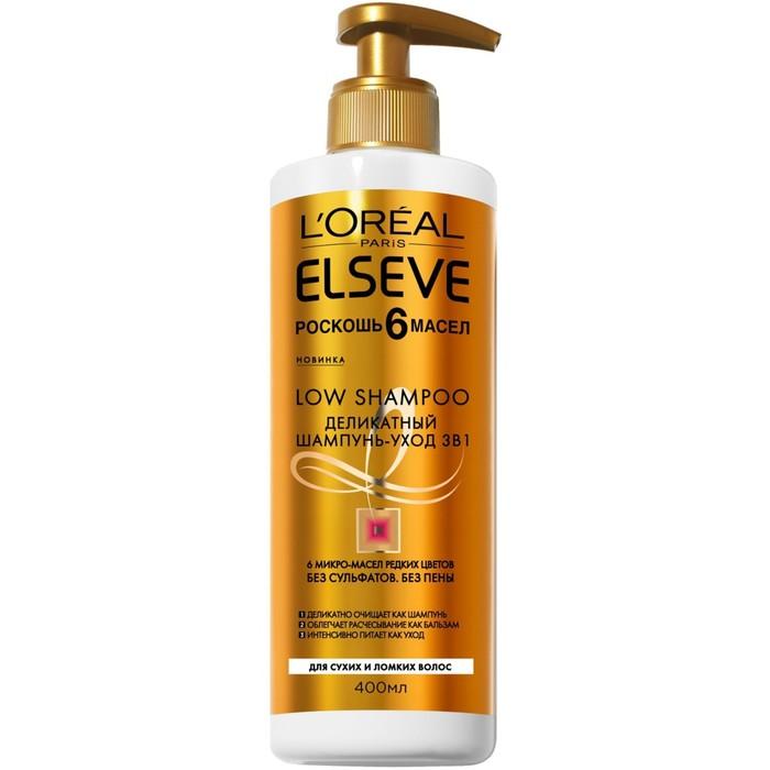 Шампунь L'Oreal Elseve 3 в 1 «Роскошь 6 масел», для сухих и ломких волос, 400 мл
