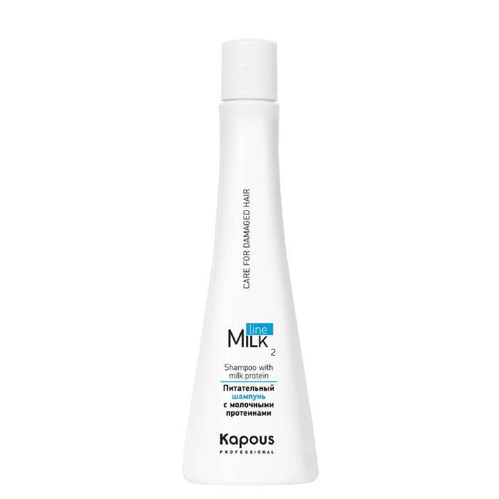 Питательный шампунь для волос Kapous Milk Line, с молочными протеинами, 250 мл