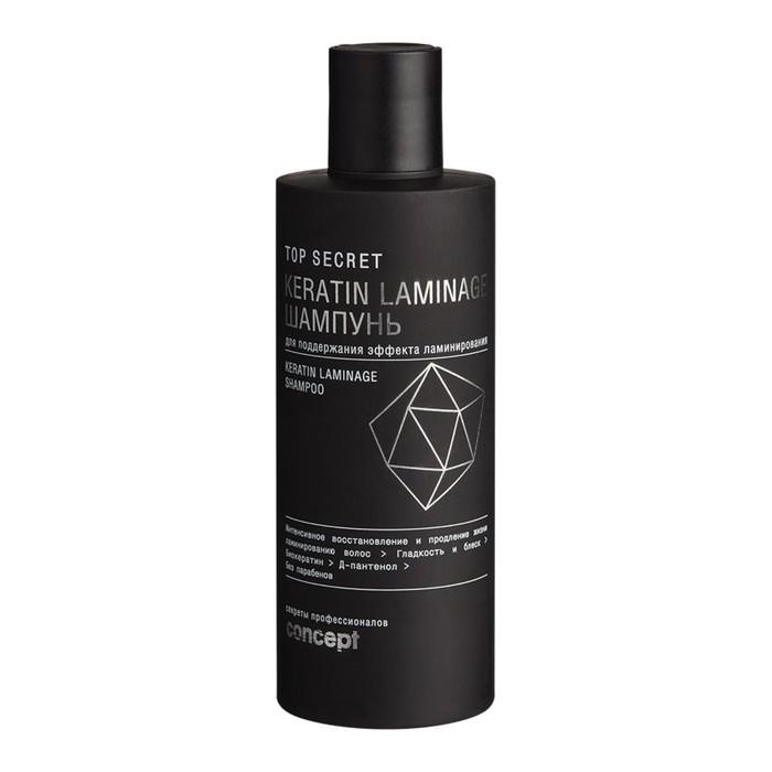 Шампунь для поддержания эффекта ламинирования Concept, 250 мл