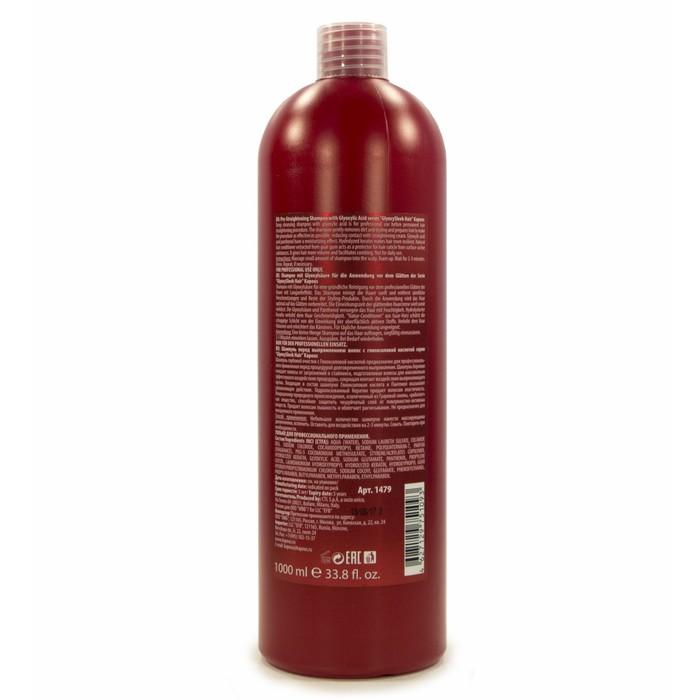 Шампунь перед выпрямлением волос с глиоксиловой кислотой Kapous, 1000 мл