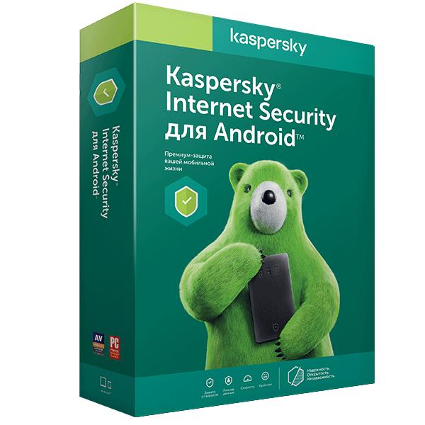 Электронный ключ Kaspersky Internet Security на 12 месяцев, 2 устройства
