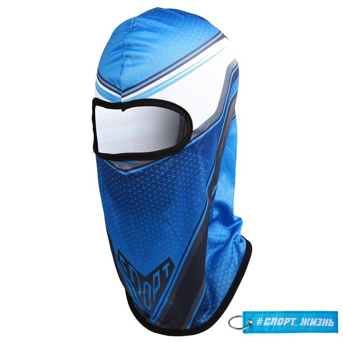 Набор «Спорт», балакалава спортивная 54,5 × 45 см, брелок 13,2 × 2,8 см