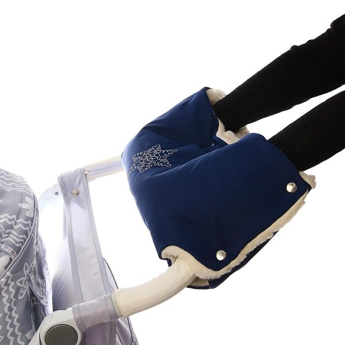 Муфта на коляску «Снежинка», цвет синий