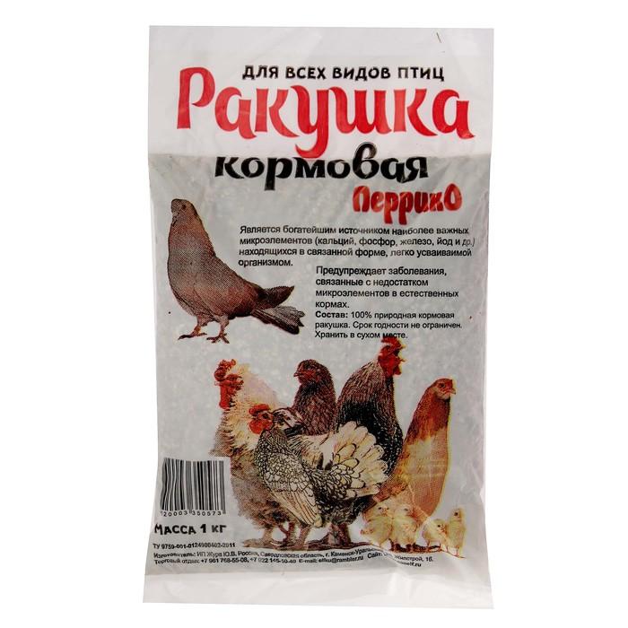 """Минеральная подкормка """"Ракушка"""" для птиц, п/э пакет, 1 кг"""