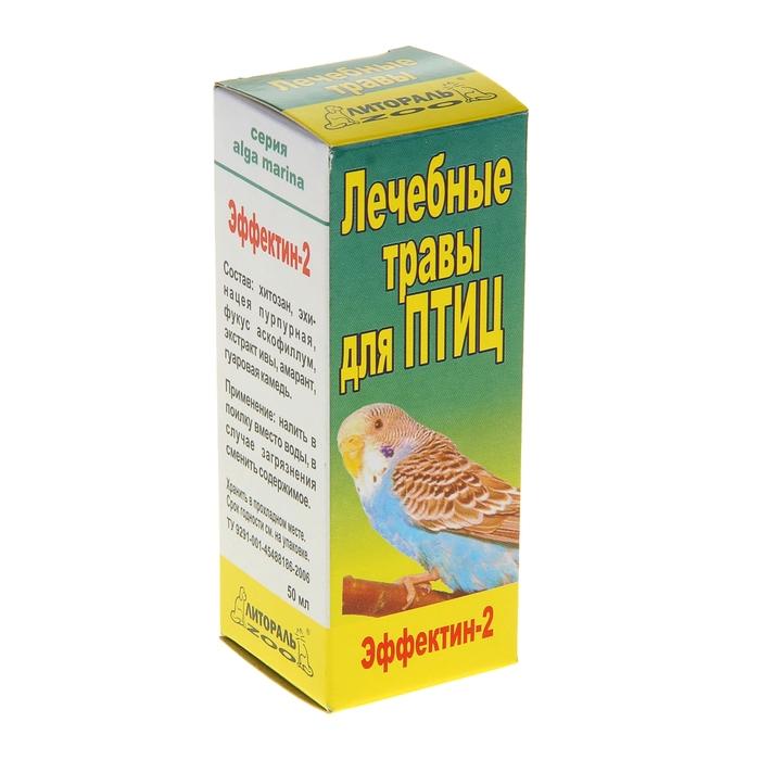 """Лечебные травы """"Эффектин-2"""" для птиц, 50 мл"""