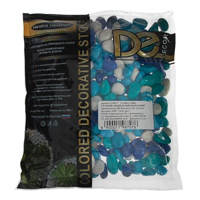 """Грунт для аквариума """"Галька цветная,  голубой-синий-белый-бирюзовый"""" 800г фр 8-12 мм"""