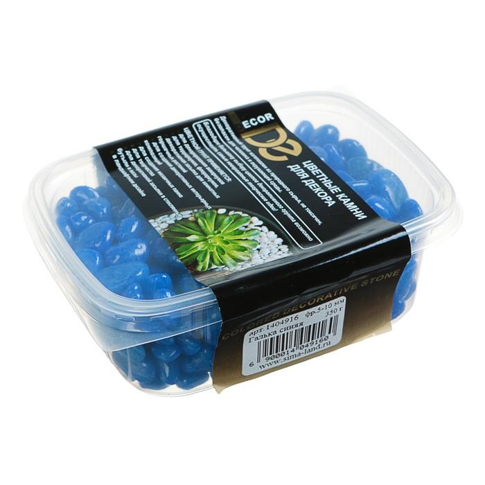 Галька для аквариума (5-10 мм), синяя, 350 г