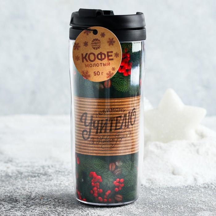 Кофе молотый в термостакане «Любимому учителю в Новый год», 50 г, 350 мл
