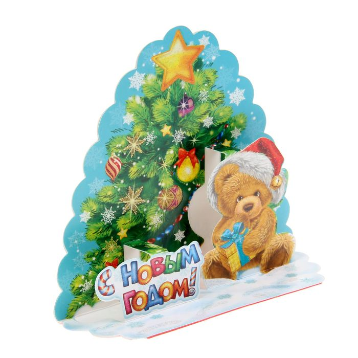 """Елка-открытка """"С Новым годом!"""" (мишка)"""