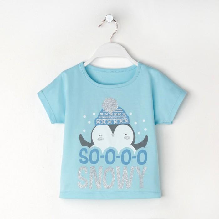 """Футболка детская KAFTAN """"Snow"""" р.32 (110-116), голубой"""