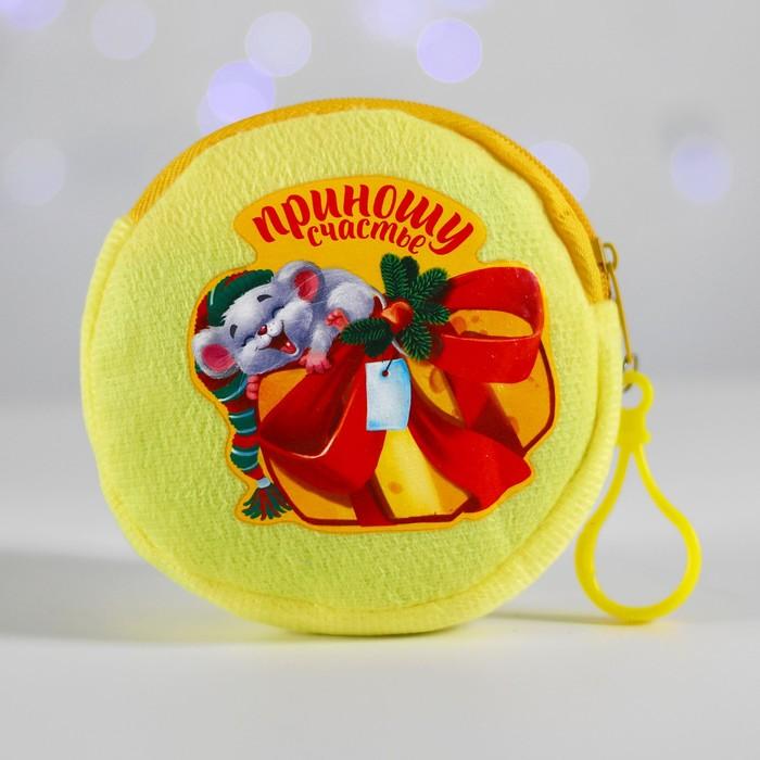 Детский кошелёк «Приношу счастье»