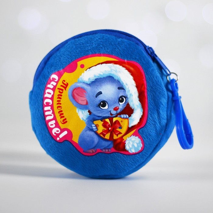 Детский кошелёк «Приносшу счастье» сырок