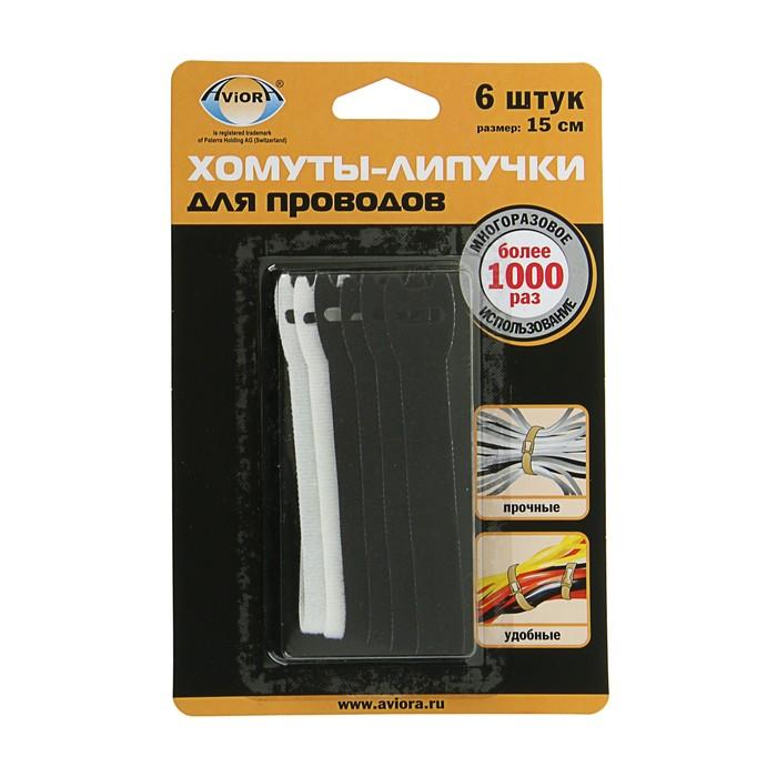 Хомуты-липучки для проводов AVIORA, в упаковке 6 шт.