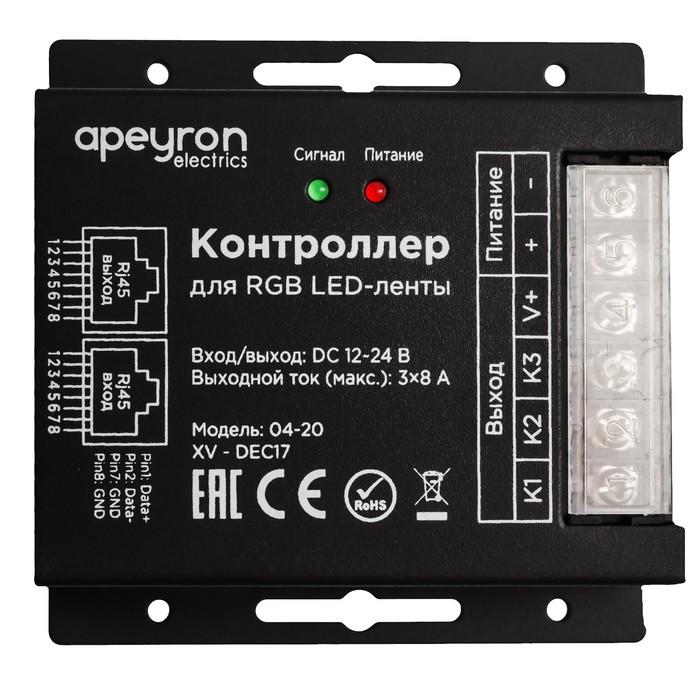 Контроллер RGB 04-20, 12В/24В, 288Вт/576Вт, 3х8 А