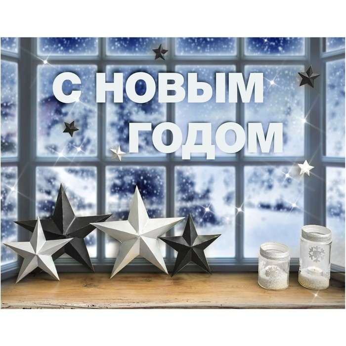 Набор для декора окон New year is coming, 21 × 29,7 см
