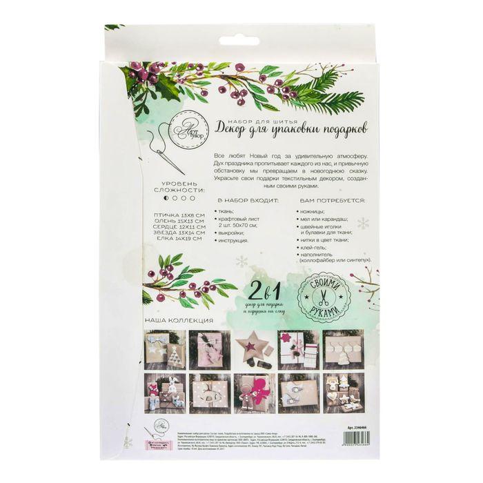 Декор для упаковки подарков Your fairytale, набор для шитья, 22 × 33 × 14 см