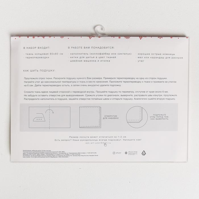 Интерьерные подушки «Зимняя история», набор для шитья, 21 × 29.7 см